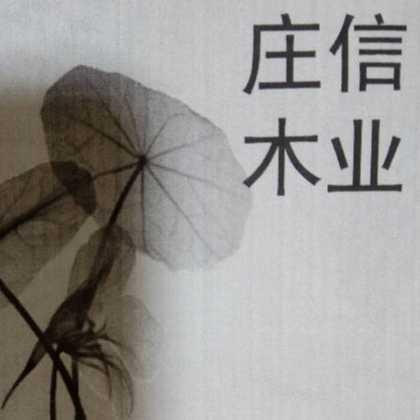 竹木企业技术人员