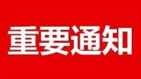 关于举办龙泉市2021年春季人力资源交流会的通知