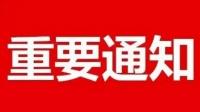 """4000多个就业岗位 """"职""""等你来!龙泉市2021年春季网上人力资源交流会火热登场!"""