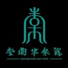 龙泉市半闲堂文化发展有限公司