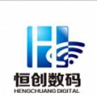 龙泉市恒创数码科技有限公司