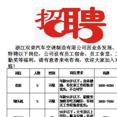 浙江双荣汽车空调制造有限公司
